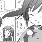 『コスモ星丸』